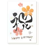 アクティブコーポレーション 永田紗戀カード バースデー B12−GS−201 祝│カード・ポストカード バースデー・誕生日カード