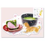 アクティブコーポレーション しばいぬとおいしい春カード GS−218h 桜餅│カード・ポストカード グリーティングカード