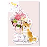 アクティブコーポレーション しばいぬとおいしい春カード GS−219h パフェ│カード・ポストカード グリーティングカード