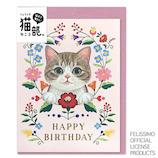 アクティブコーポレーション フェリシモ猫部ミニカード バースデー C12−MG−23 刺繍│カード・ポストカード ミニカード
