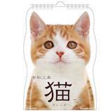 【2021年版・壁掛】 アクティブコーポレーション 壁掛けカレンダー 猫です ACL−67