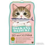 【2021年版・壁掛】 アクティブコーポレーション 壁掛けカレンダー 猫部 ACL−70