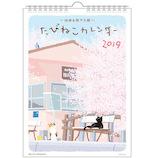 【2019年版・壁掛】アクティブコーポレーション たびねこ 壁掛けカレンダー ACL−62