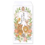 アクティブコーポレーション ミキ タカハシ 金封 おめでとうございます C12−AKH−73 動物│のし・色紙 のし袋