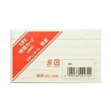 ライフ 情報カード J860 名刺サイズ 横罫 白