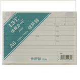 ライフ 情報カード J868 カード住所録 A6