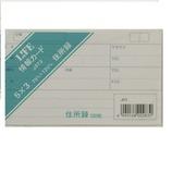 ライフ 情報カード J873 住所録 5×3