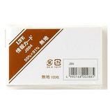 ライフ 情報カード B8 J884 白無地