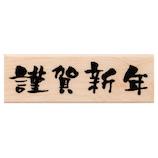 【年賀用品】 こどものかお ニューイヤー文字スタンプ J 11058-008