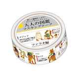 カミオジャパン 大人の図鑑マスキングテープ 22215 ファラオ編
