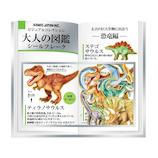 カミオジャパン PM大人の図鑑シールフレーク_22692 恐竜