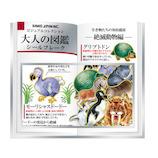 カミオジャパン PM大人の図鑑シールフレーク_22693 絶滅動物