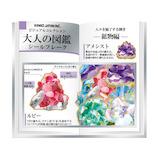 カミオジャパン PM大人の図鑑シールフレーク_22694 鉱物
