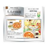 カミオジャパン PM大人の図鑑シールフレーク_22697 純喫茶