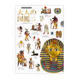カミオジャパン 大人の図鑑シリーズ メタリックファイル 24469 古代エジプト