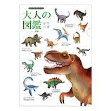 カミオジャパン メタリッククリアファイル 大人の図鑑シリーズ 恐竜│ファイル クリアホルダー