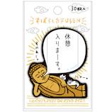 カミオジャパン すばらしきFUSEN2 26022 涅槃仏
