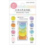 カミオジャパン 日本の色見本帖マスキングテープ 雪月花の色