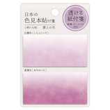 カミオジャパン 日本の色見本帖付箋 雲上の色