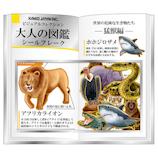 カミオジャパン 大人の図鑑シールフレーク 27394 猛獣