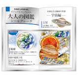 カミオジャパン 大人の図鑑シールフレーク 27396 宇宙