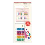 カミオジャパン 日本の色見本帖 つづりシール 28034 鳳凰の色