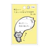 カミオジャパン ゆるーいたましいの叫び付箋_28825 ネコ