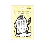 カミオジャパン すばらしき付箋 29913 ゼウス│ノート・メモ 付箋紙