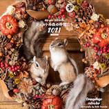 【2021年版・壁掛】オレンジページ フェルトの森の仲間たちカレンダー 壁掛け