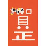 【年賀用品】紙イング 多目的ぽち 賀正牛 31159906