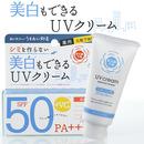 石澤研究所 紫外線予報 薬用美白UVクリーム 40g