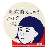 石澤研究所 毛穴撫子 毛穴かくれんぼ下地 12g