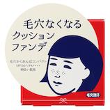 石澤研究所 毛穴撫子 毛穴かくれんぼコンパクト 明るい肌色 12g