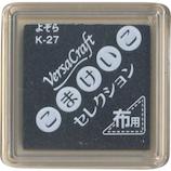 ツキネコ バーサクラフトS こまけいこセレクション VKS-K27 よぞら│スタンプ エンボスパウダー・スタンプパッド