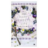 【2020年版・壁掛】 翔泳社 Happy Sweets Life お菓子のある暮らし 01-20-6130