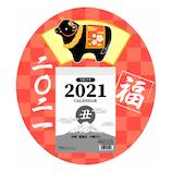 【2021年版・日めくり・壁掛】NBC 日めくりカレンダー 干支 7203
