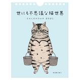【2021年版・卓上】辰巳出版 世にも不思議な猫世界 カレンダー 6090