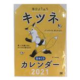 【2021年版・日めくり 卓上】翔泳社 毎日よりみちキツネ 日めくりカレンダー 6235