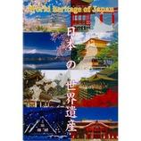 セットケース 日本の世界遺産 世界遺産観光ハガキセット8枚入