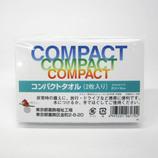 コンパクトタオル 2枚入│防災用品 その他 避難グッズ・用品