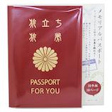 アルタ メモリアルパスポート10年版 AR0819100│のし・色紙 色紙