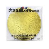 アルタ 色紙 大きな金メダル