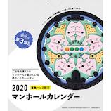 【2020年版・卓上】アートプリントジャパン 東急ハンズ限定 マンホール卓上カレンダー 1000114119