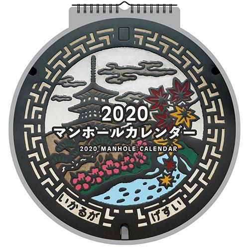 【2020年版・壁掛】アートプリントジャパン 東急ハンズ限定 マンホール壁掛カレンダー 1000114120