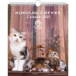 【2021年版・壁掛】 アートプリントジャパン HUKULOU COFFEEカレンダー