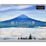 【2021年版・壁掛】 アートプリントジャパン 富士山の四季カレンダー