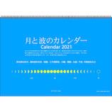 【2021年版・壁掛】 アートプリントジャパン 月と波のカレンダー