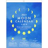【2021年版・壁掛】 アートプリントジャパン ムーン(スケジュール)カレンダー