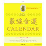 【2021年版・壁掛】 アートプリントジャパン 最強金運(おまけ付)カレンダー