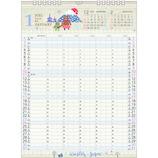 【2021年版・壁掛】 アートプリントジャパン 家族カレンダー(L) イラスト